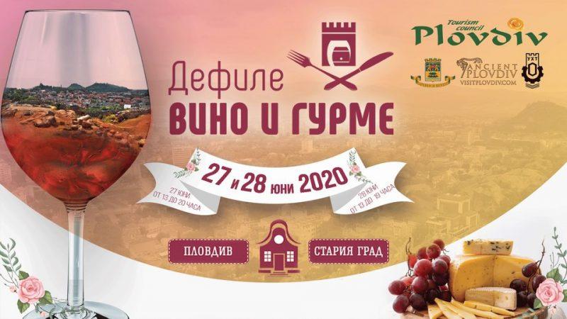 """Дефиле """"Вино и гурме"""" в Пловдив 2020"""
