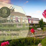 Августиада 2020 - 9ти Фестивал на виното и културното наследство
