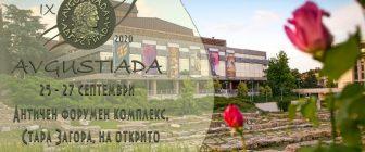 Августиада 2020 – 9ти Фестивал на виното и културното наследство