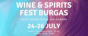 Премиери, нови продукти и акцент върху РОЗЕТО на WINE & SPIRITS FEST BURGAS 2020
