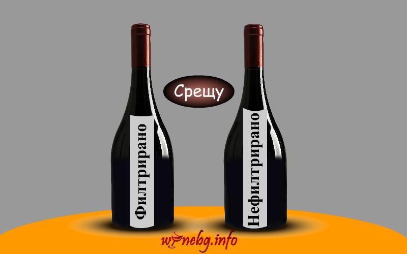 Филтрирано срещу Нефилтрирано вино. Кое е по-добре?