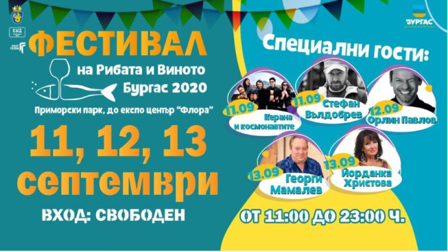 Фестивалът на рибата и виното в Бургас през септември 2020