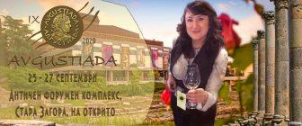 Галина Нифору за Августиада 2020