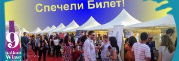 Спечели билет за Балканския Винен Фестивал 2020 в София