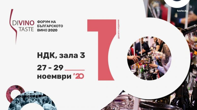 DiVino.Taste 2020 – ОТМЕНЕНО