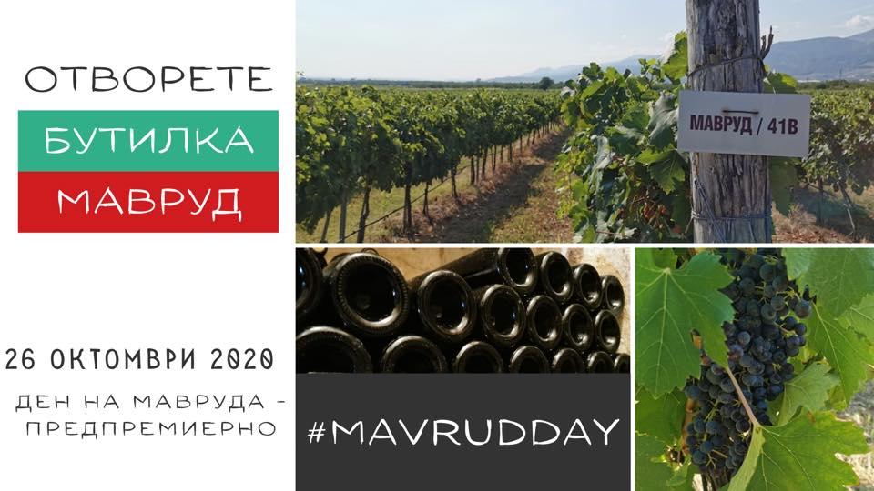#MavrudDay - Ден на Мавруда ще честваме всяка година...