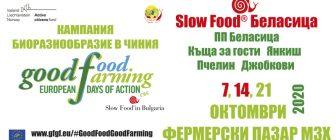 Slow Food в България участва в европейската кампания Good Food Good Farming с поредица от събития на фермерския пазар Произведено във фермата