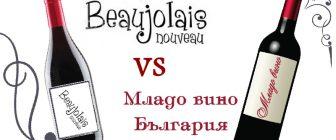 Beaujolais Nouveau vs Младо вино от България