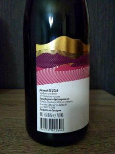 Melnik 55 2019 - Orbelia Winery label back