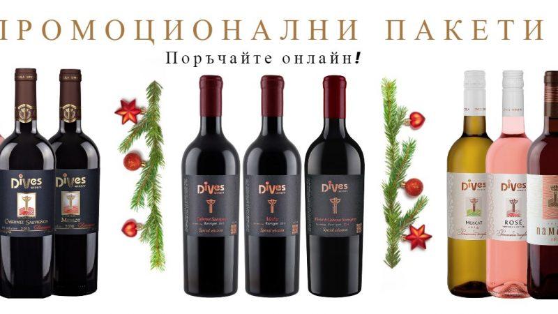 """Перфектната идея за подарък – ПРОМО пакети на винарна """"ДиВес Естейт"""""""