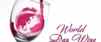 Международни дни на виното и напитките