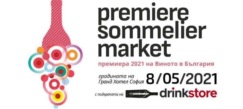Premiere Sommelier Market 2021