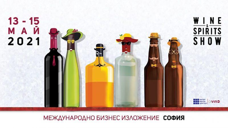 Wine & Spirits Show 2021