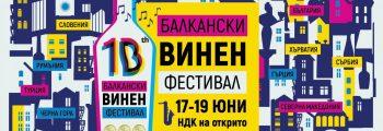 Близо 1000 вина на десетия Балкански международен винен фестивал в София през юни