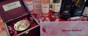 """Десети Национален конкурс за вино Розе """"Златен киликс"""" – Награди"""